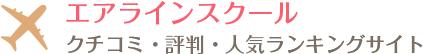 エアラインスクール評判・口コミ・比較サイト